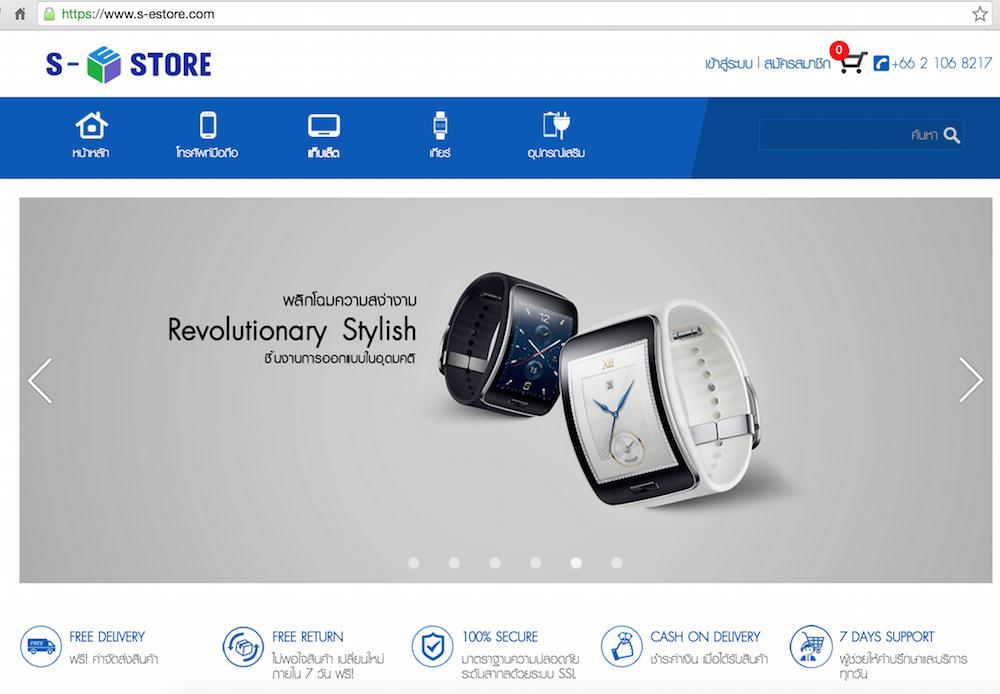 Samsung-eStore-adver-000