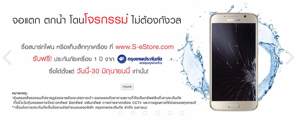 Samsung-eStore-adver-03