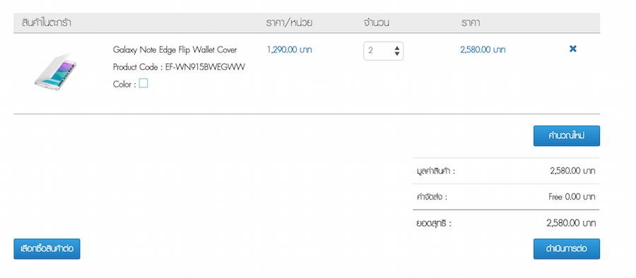 Samsung-eStore-adver-09
