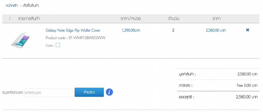 Samsung-eStore-adver-11