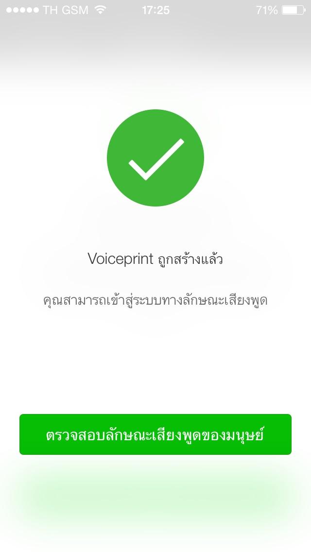 WeChat_Voiceprint & version 6.2