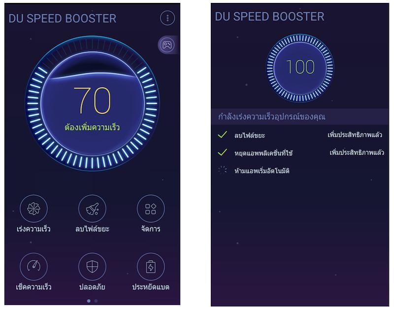 Du-Speed-Booster-003