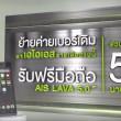 AIS-MNP-LAVA_5_0_01