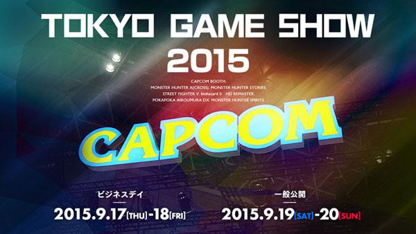 Capcom-TGS-2015-Lineup