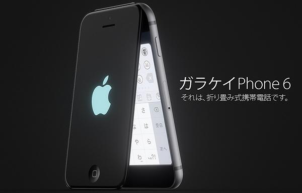 iPhone-Flip-2
