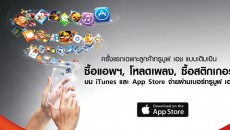 itune-page