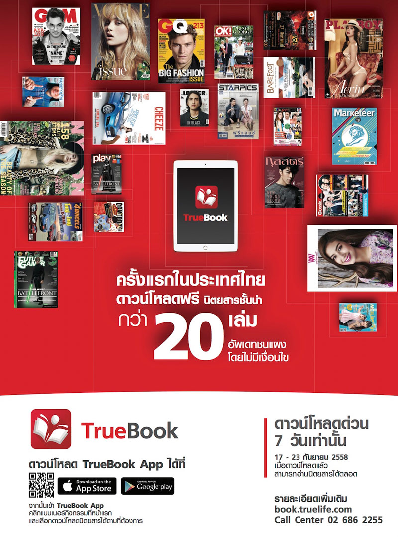 Print-ad_TrueBook-free-7-days