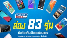 cover-thailand-mobile-expo-2015-2