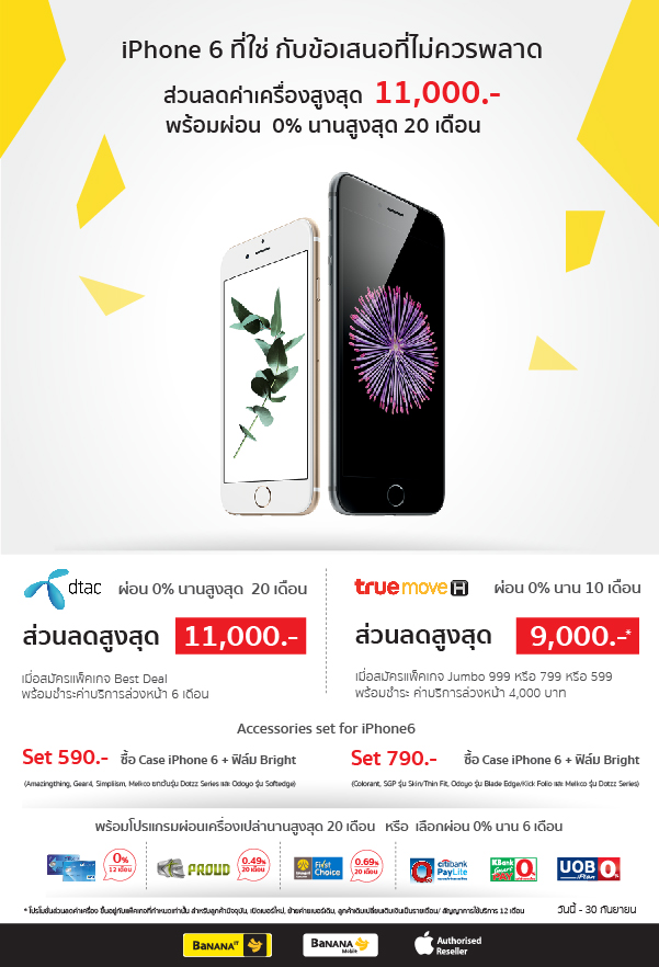 iPhone6-promotion-sep-2015