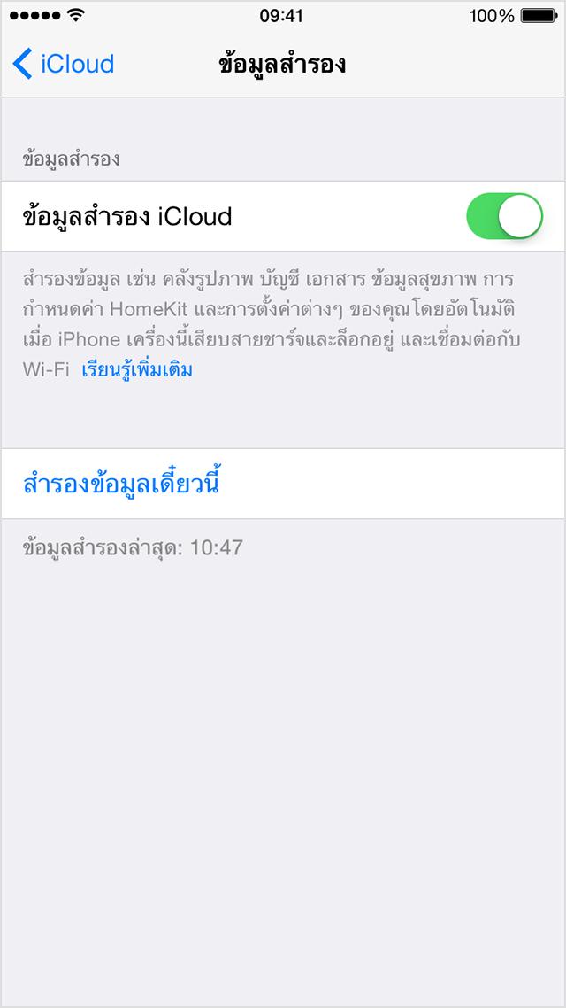 iphone6-ios8-backup_device-icloud