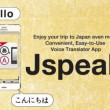 jspeak-japanese-translator-31-b-512x250