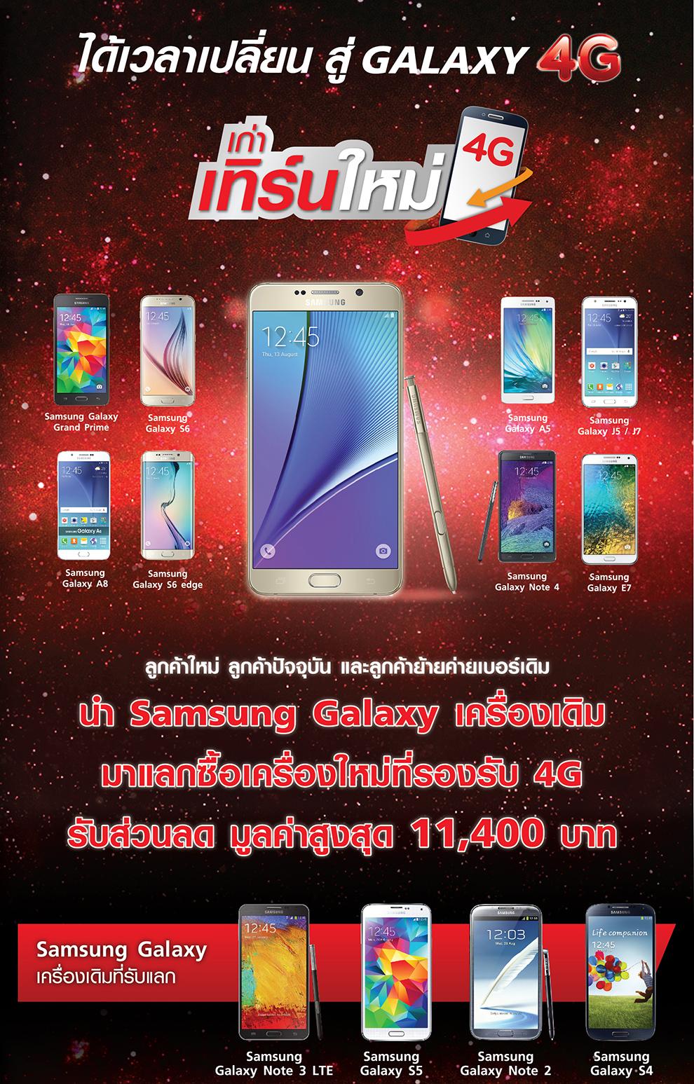 SamsungNewTradeinLandingpage_01