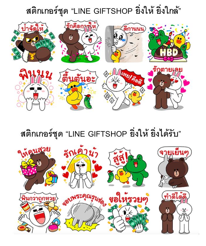 2 Sticker sets from LINE GIFTSHOP