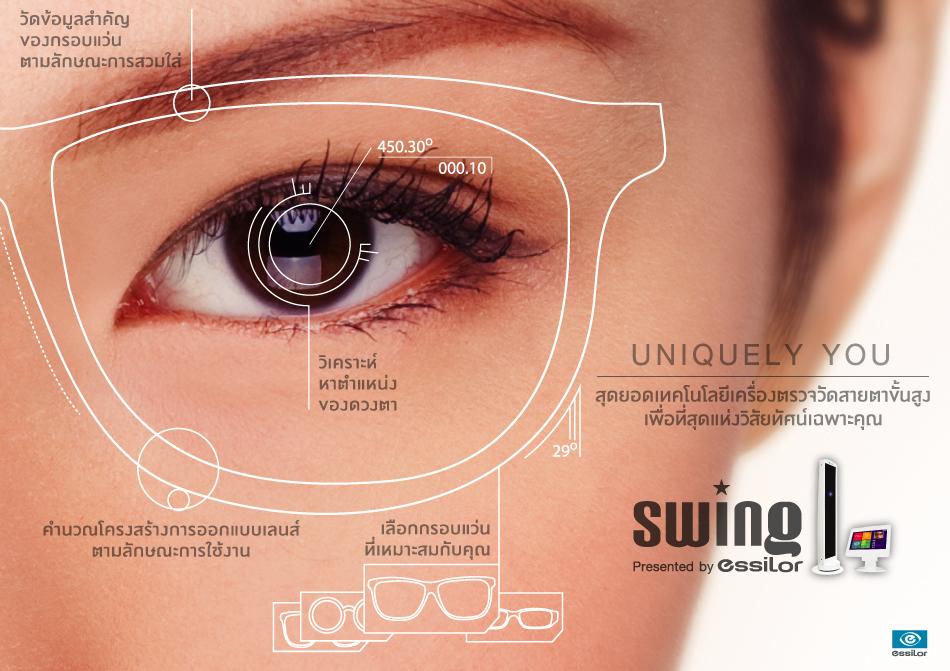 KV-Swing-Asian-Horizontal_Aug1