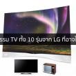 LG-TV-FB