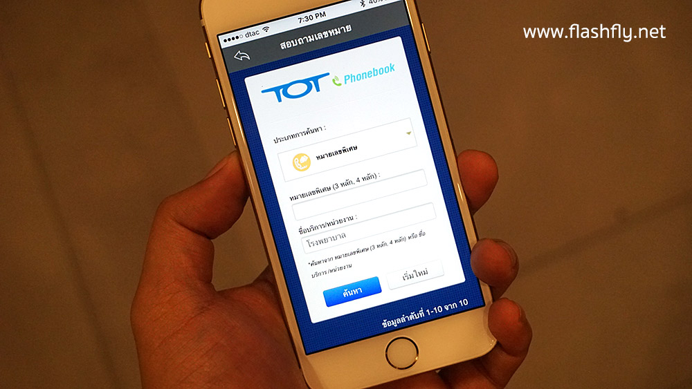 TOT-Easy-life-application-part2-011