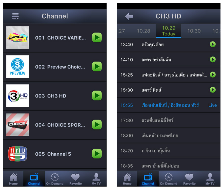 TOT-iptv-application-review-lifestyle-018