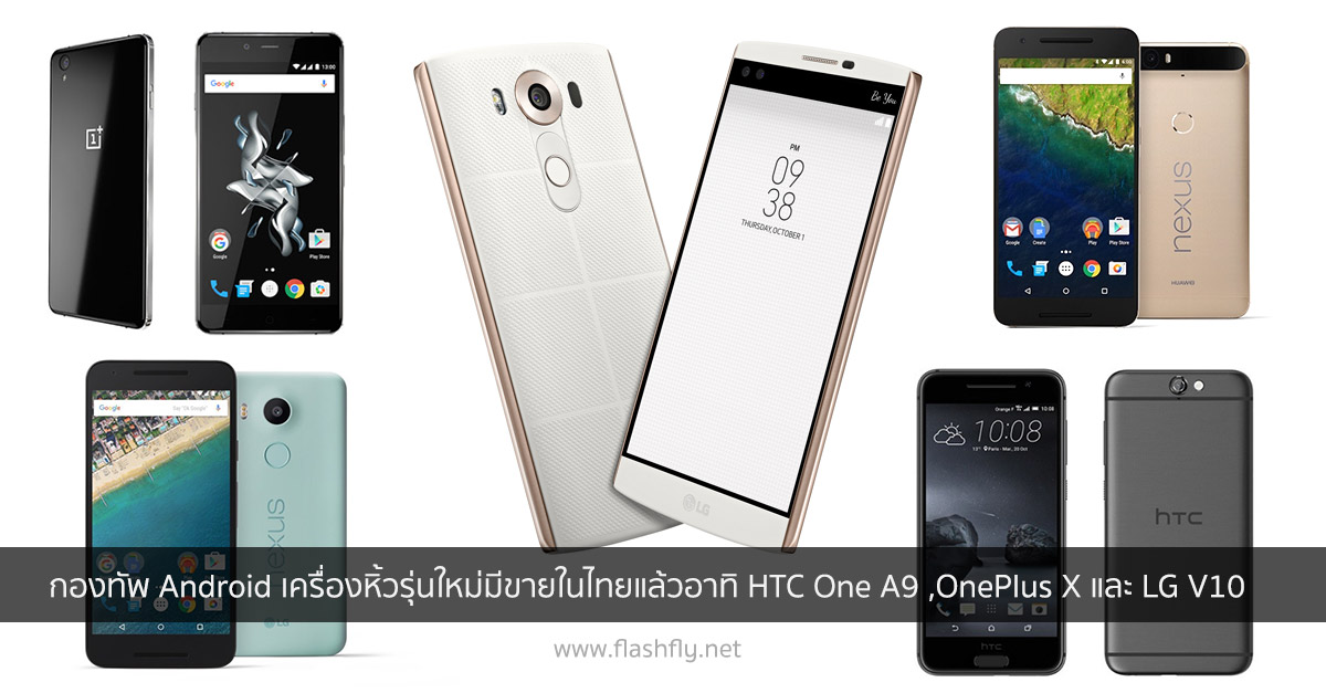 android-new-thailand-flashfly