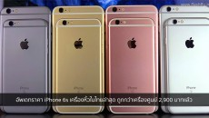iphone6s-price-thailand-mbk