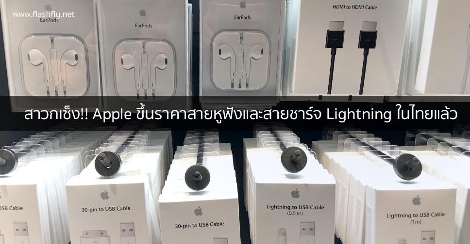 lightning-cable-flashfly-thailand