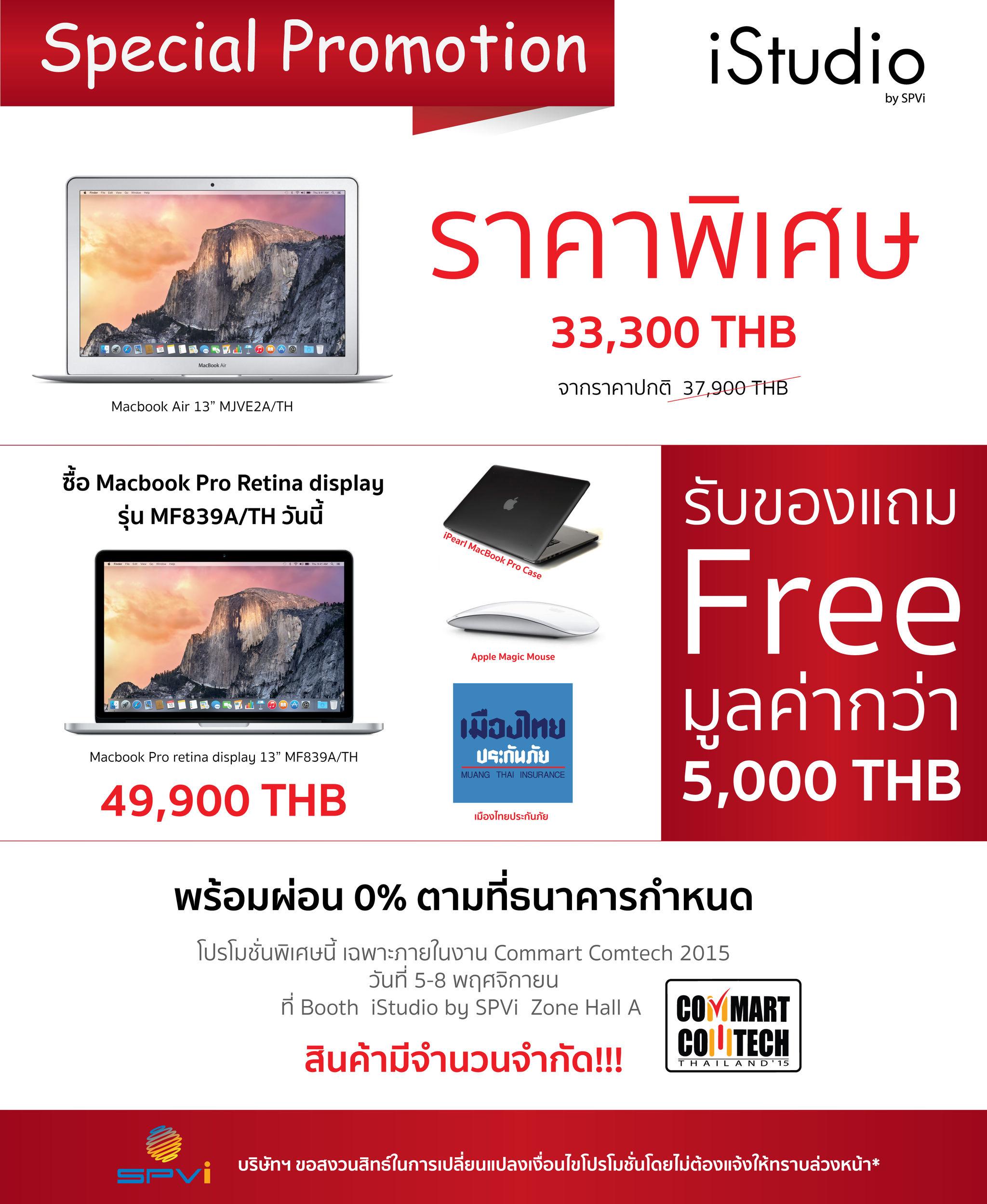 macbook-commart24-02