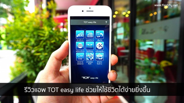 review-application-TOT-easy-life-flashfly-01