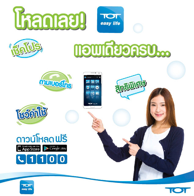 review-application-TOT-easy-life-flashfly-02