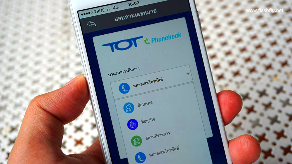 review-application-TOT-easy-life-flashfly-19