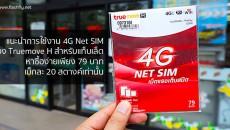 true-net-sim-4g