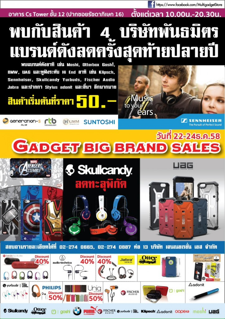 Gadget Big Brand Sales -2