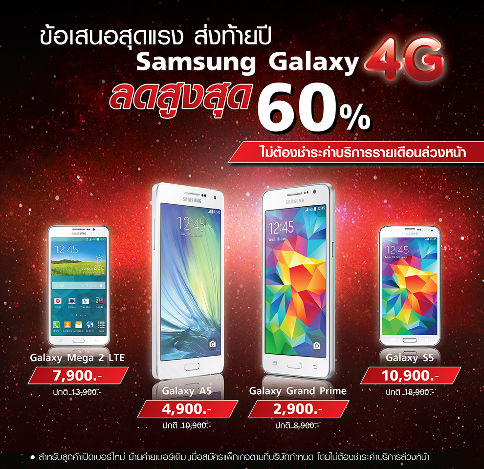 Galaxy6002_01