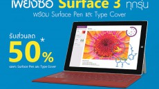 Banner web Surface 3 (5 - 31 ธ.ค. 58)