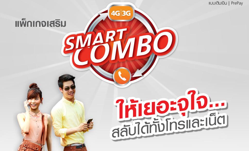 Truemove-h-smart-combo-flashfly-01