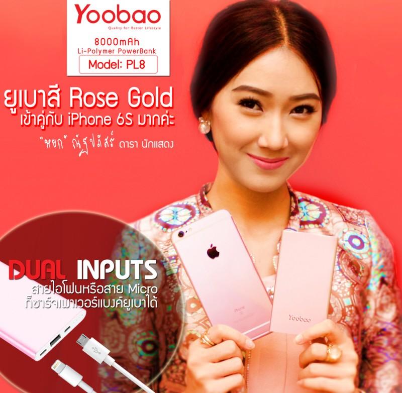 Yoobao-PL8-rose-gold-800x782