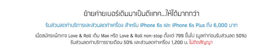 dtac-iPhone6s-MNP-0003