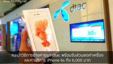 dtac-iPhone6s-MNP-001-1
