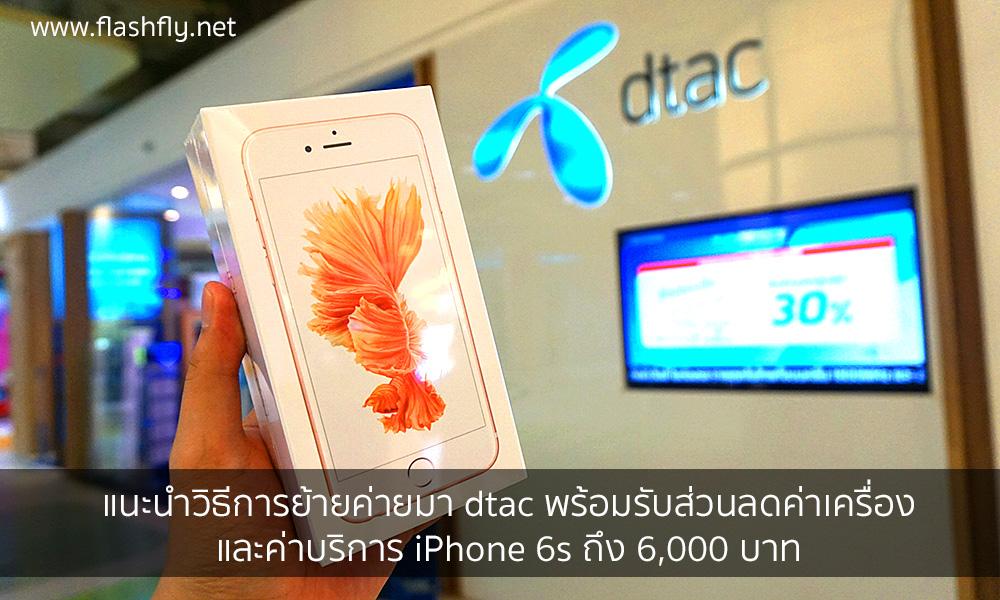 dtac-iPhone6s-MNP-001-1