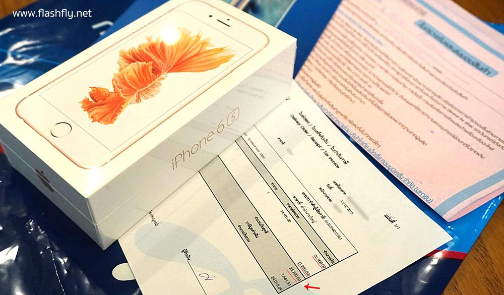 dtac-iPhone6s-MNP-010