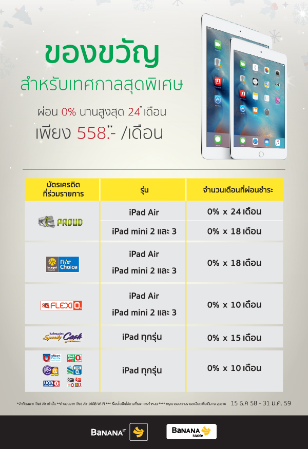 iPad-Special-Gift