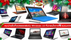 xmas-windows10-flashfly