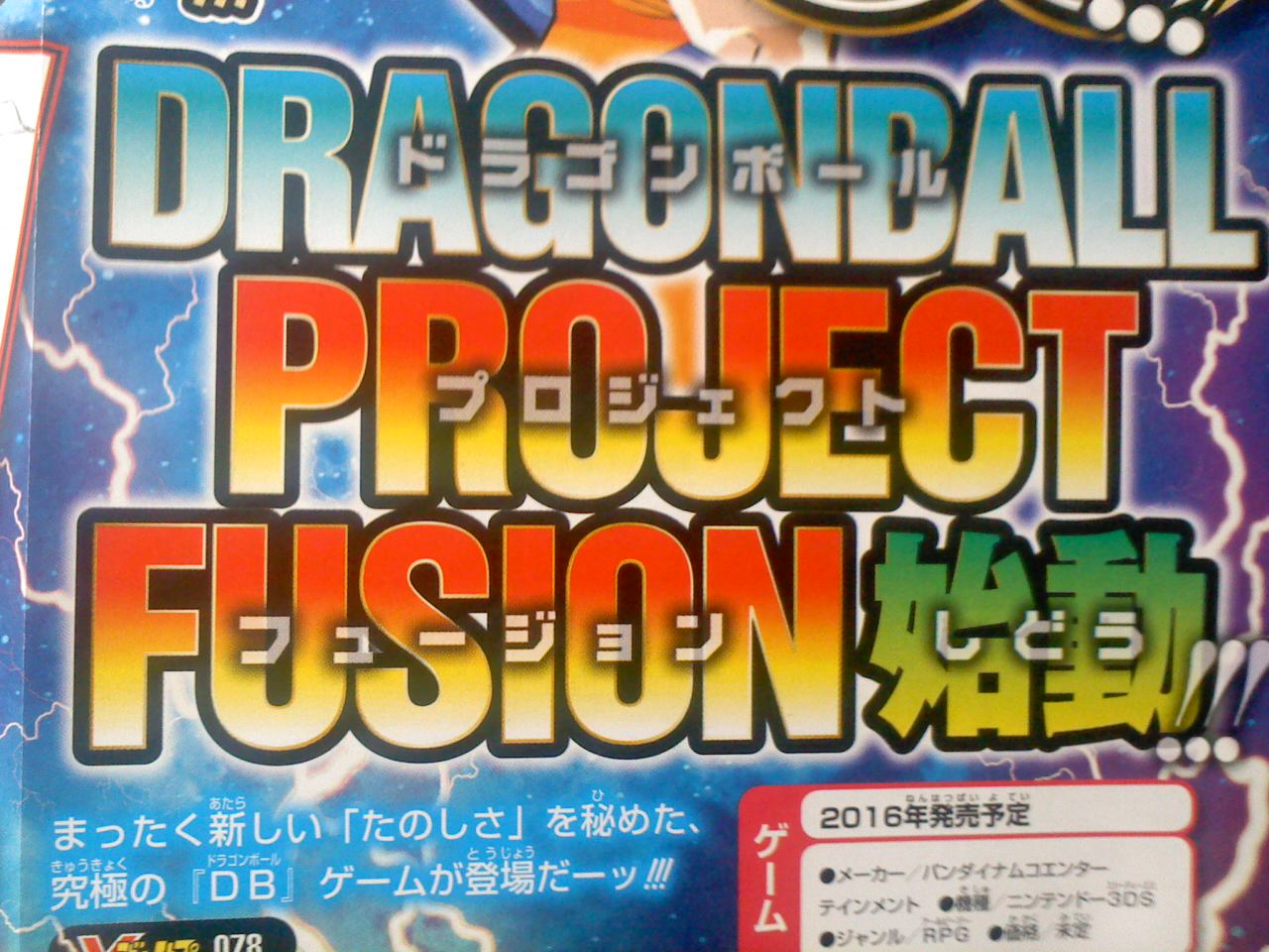 Dragon-Ball-Project-Fusion-Ann-Leak_01-18-16_001