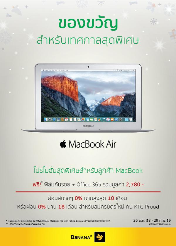 MacBook-Gifting