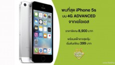ais-iPhone5-promotion