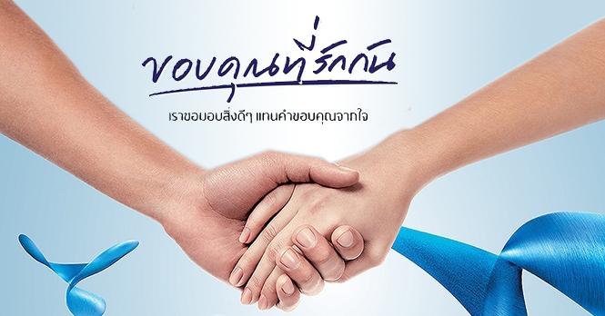 dtac-aou-campaign