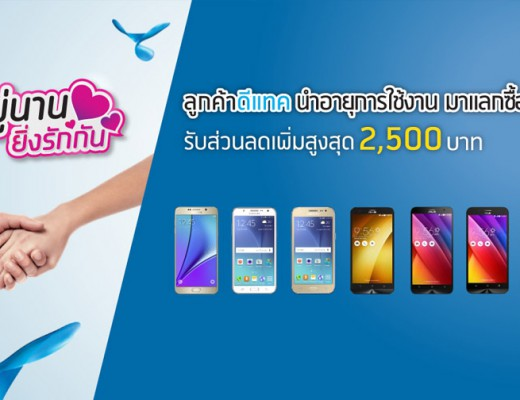 dtac-campaign-flashfly-001