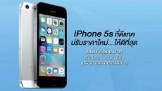 dtac-iphone5s