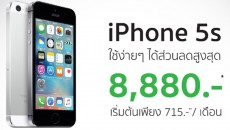 iPhone--5s-bananaIT-promotion-flashfly