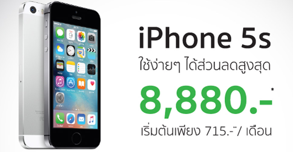 promotion iphone 5s