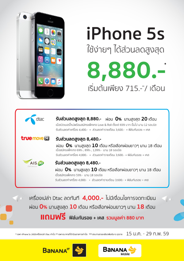 iPhone5s-Promotion-BNN