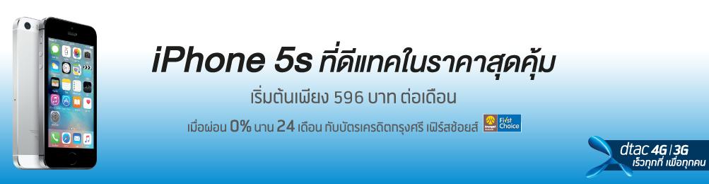 iphone-5s-desktop-th-v5